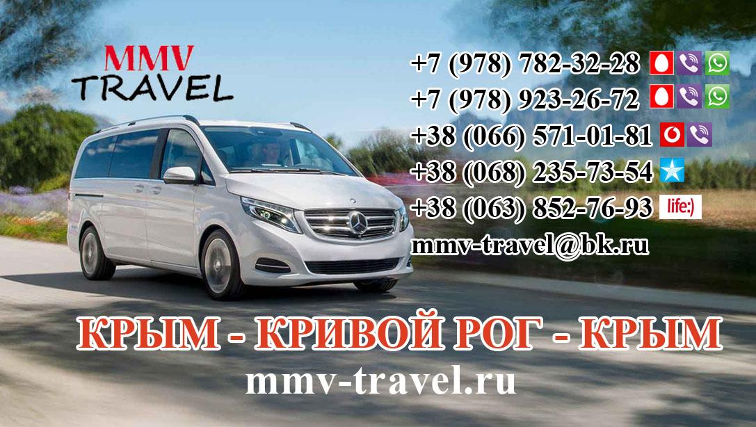 Прямой рейс КРЫМ - Кривой Рог на комфортабельных микроавтобусах с опытными водителями!