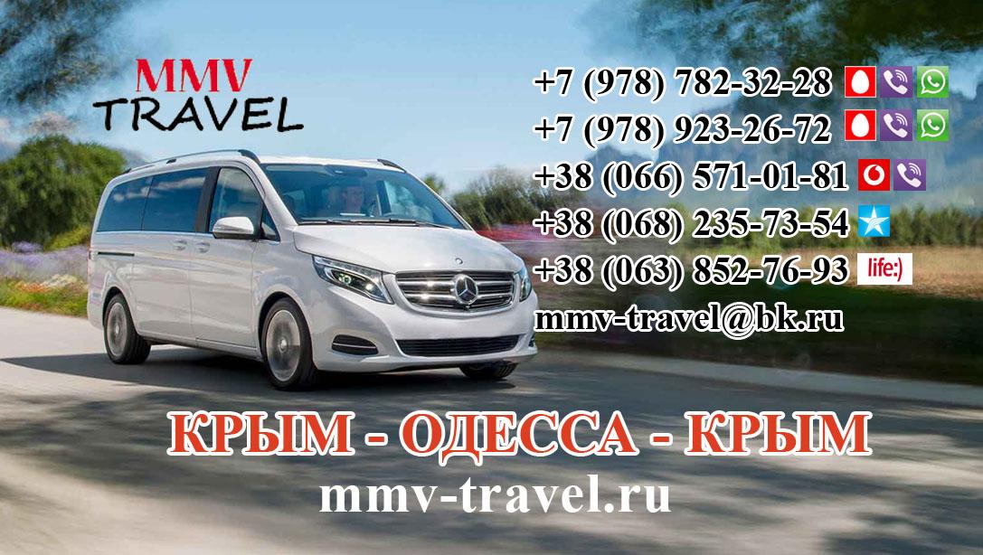 Прямой рейс КРЫМ - ОДЕССА без пересадок и пеших переходов на комфортабельных микроавтобусах с опытными водителями!
