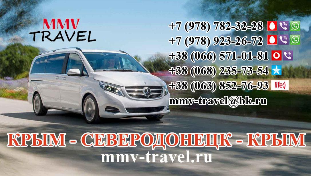 Прямой рейс КРЫМ - СЕВЕРОДОНЕЦК без пересадок и пеших переходов на комфортабельных микроавтобусах с опытными водителями!