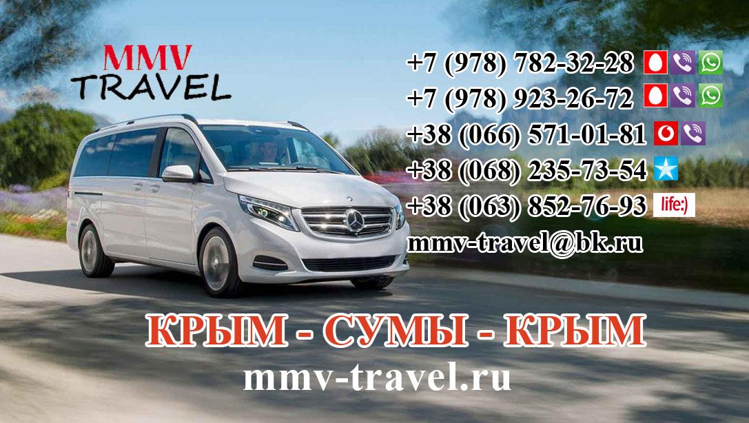 Прямой рейс КРЫМ - СУМЫ без пересадок и пеших переходов на комфортабельных микроавтобусах с опытными водителями!