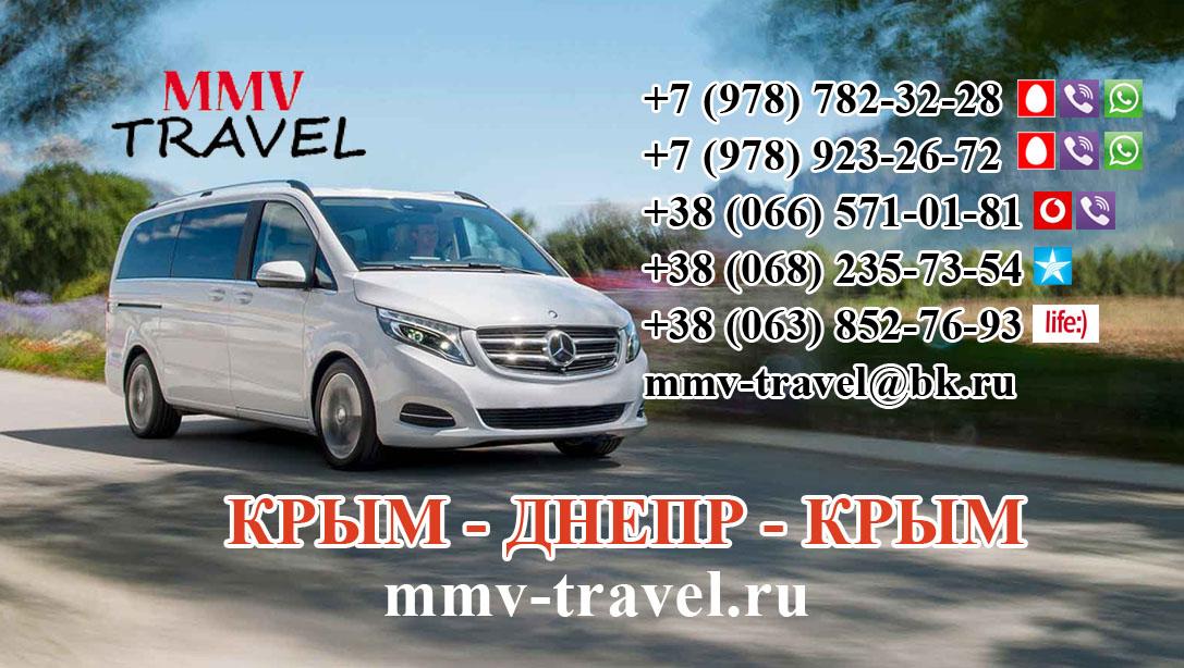 Прямой рейс КРЫМ - ДНЕПР без пересадок и пеших переходов на комфортабельных микроавтобусах с опытными водителями!