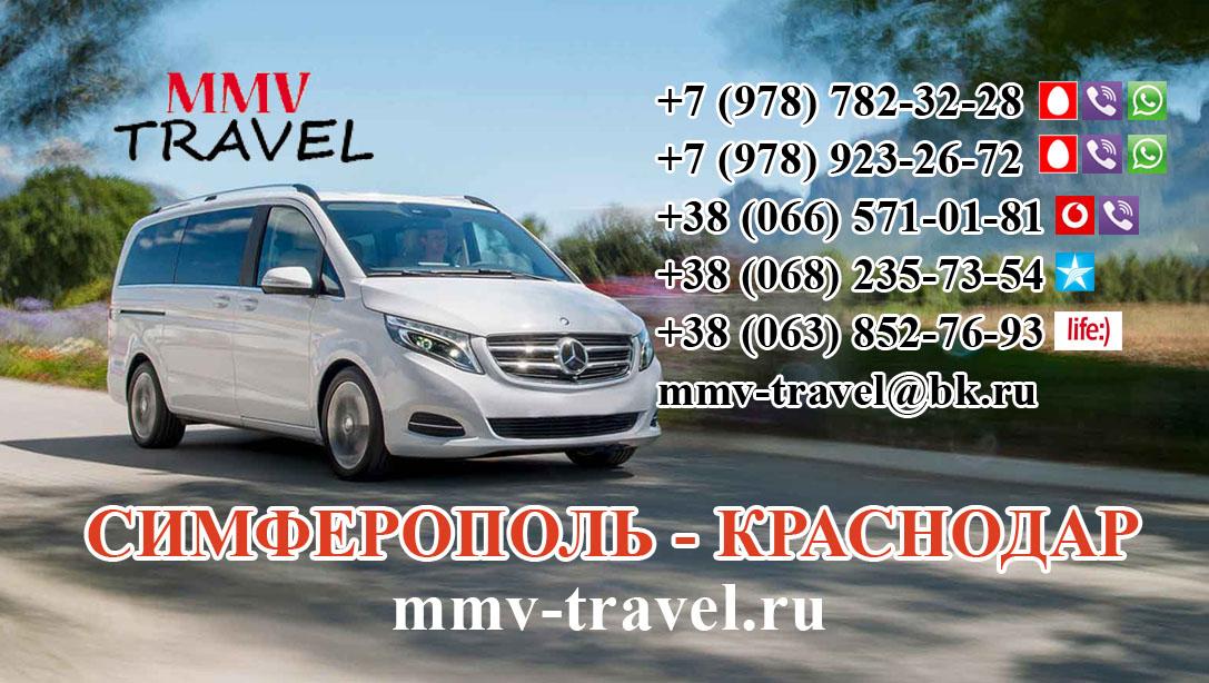 Прямой рейс Симферополь - Краснодар на комфортабельных микроавтобусах с опытными водителями!